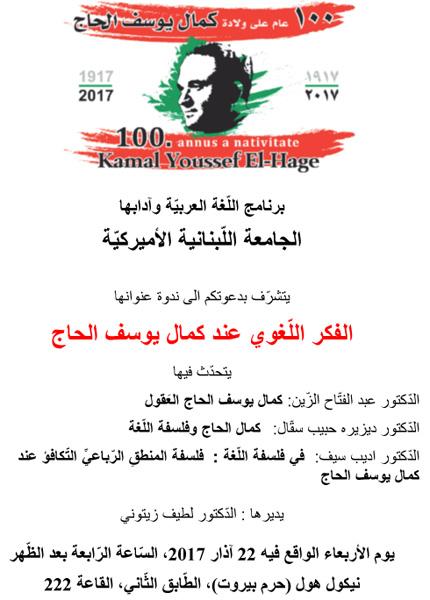 Kamal-Youssef-Elhajj-lecture.jpg