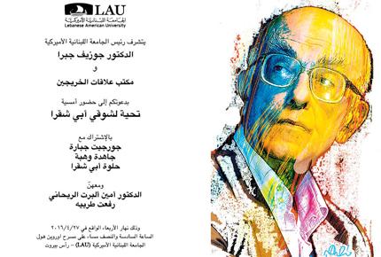 Tribute-Chaouki-Abi-Chakra-poster.jpg