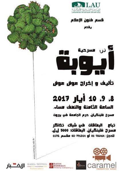 alumni-theatre-production-ayyoube.jpg