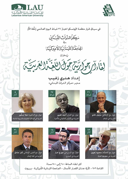 arabic-language-discussions-updatedposter.jpg