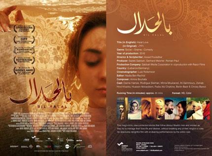 bil-halal-poster.jpg