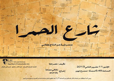 hamra-street-poster.jpg