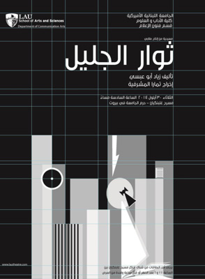 jalil-student-theatre-poster.jpg