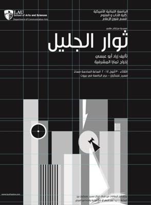 jalil-student-theatre-poster.jpg