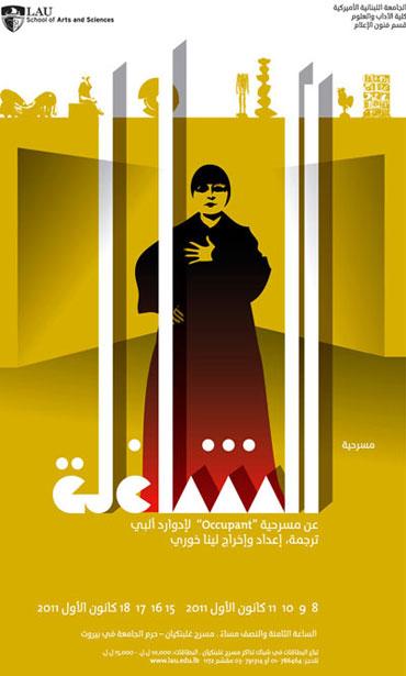 major-theatre-production-alshaghila-poster.jpg
