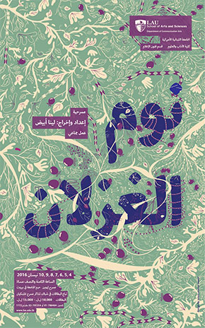 nom-el-ghezlan-poster.jpg