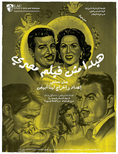 not-another-egyptian-film-poster.jpg