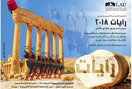 rayat-theater-show-poster.jpg