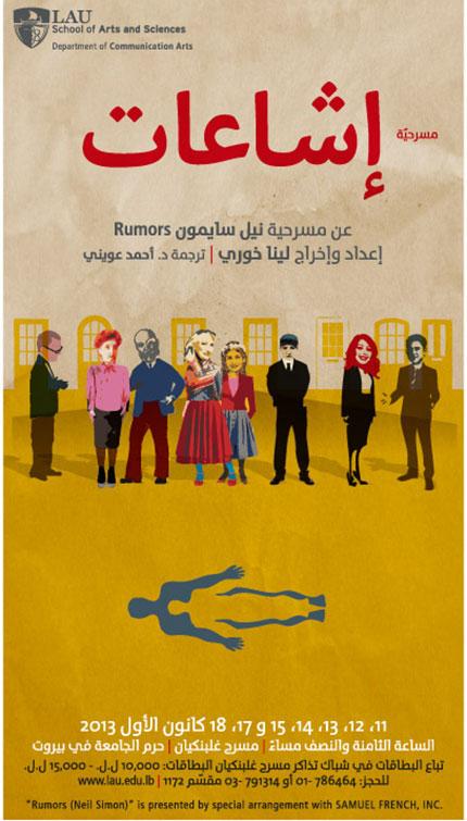 rumors-poster.jpg