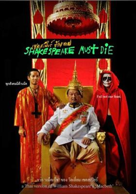 shakespeareMustDie-poster.jpg