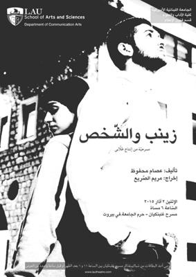 stp-zaynab-person-poster.jpg