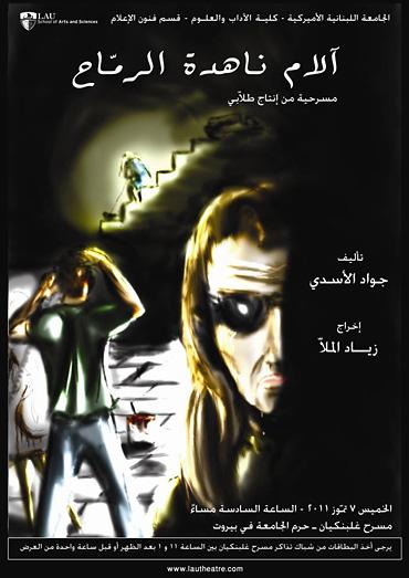 student-play-pains-of-nahida-al-rammah-poster.jpg