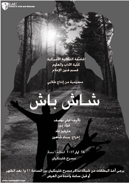 student-theatre-production-poster.jpg